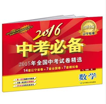 2017中考必备(辽宁专版)·数学