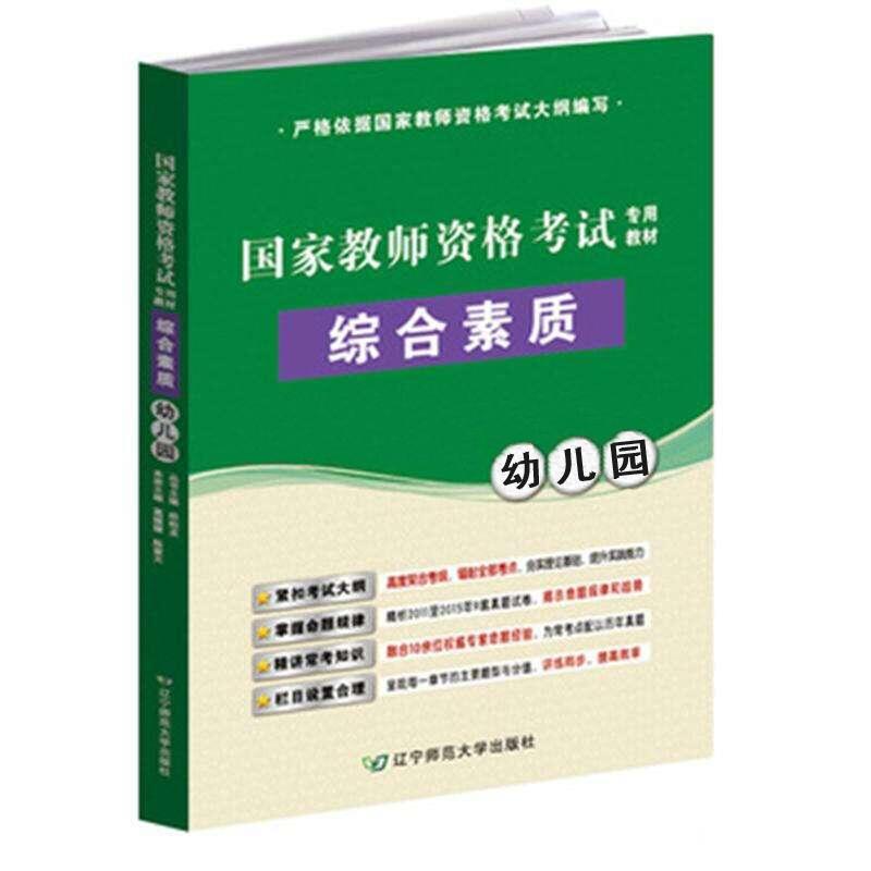 综合素质(幼儿园)(国家资格考试专用教材)