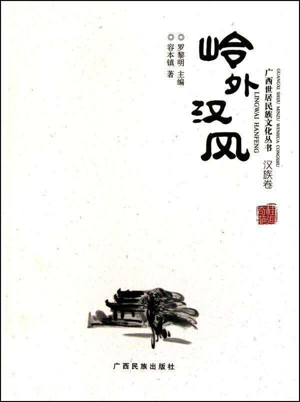 岭外汉风(广西世居民族文化丛书·汉族卷)