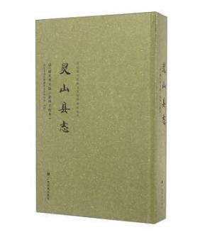 灵山县志(清 雍正癸丑版·影印点校本)
