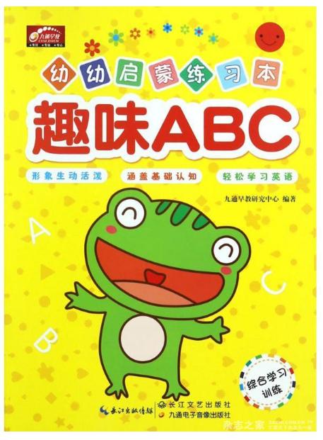 幼幼启蒙练习本·趣味ABC