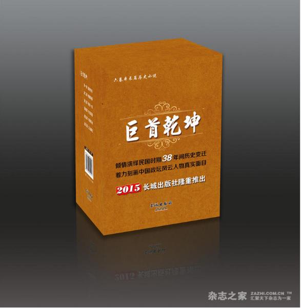 巨首乾坤(共6册)