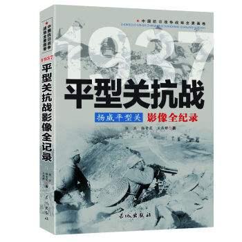扬威平型关 (1937平型关抗战影像全纪录)
