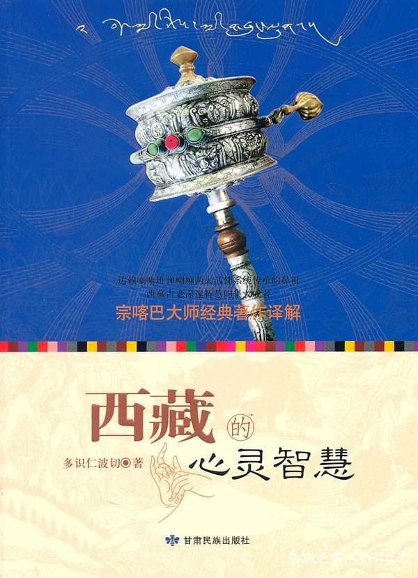 西藏的心灵智慧