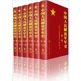 中国人民军史(精装1-6卷)
