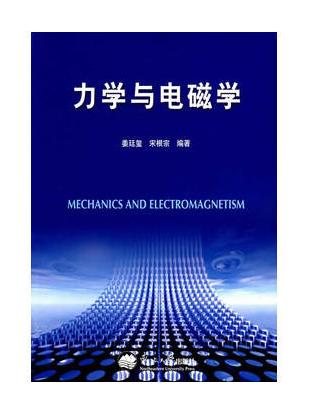 力学与电磁学