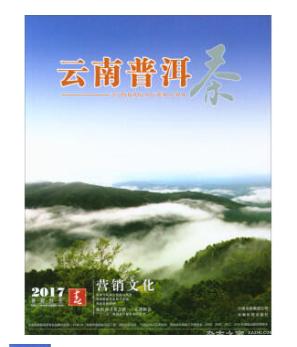 云南普洱茶(2017春)