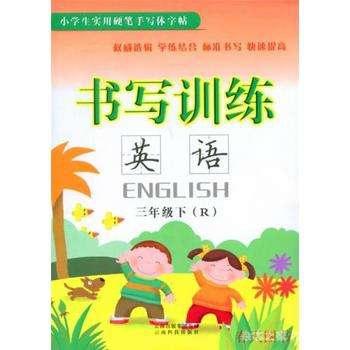 2018书写训练英语·三年级下册