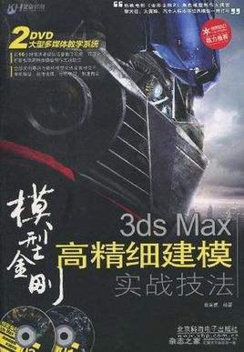 3ds Max高精细建模实战技法