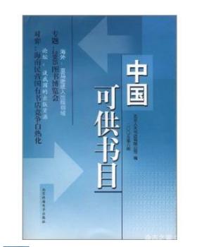 中国可供书目(2005第6辑)