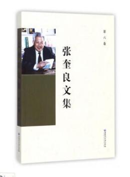 张奎良文集(第6卷)