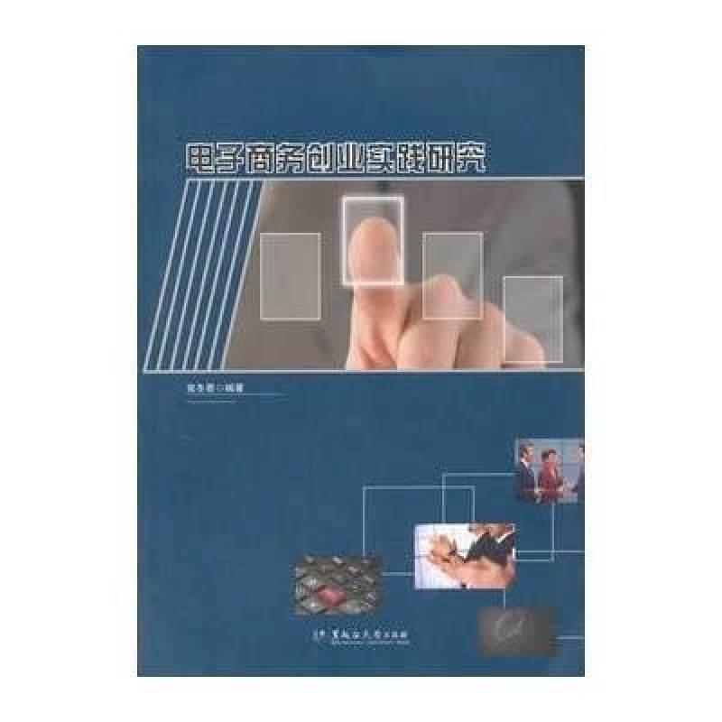 电子商务创业实践研究