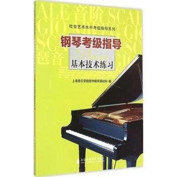 钢琴考级指导