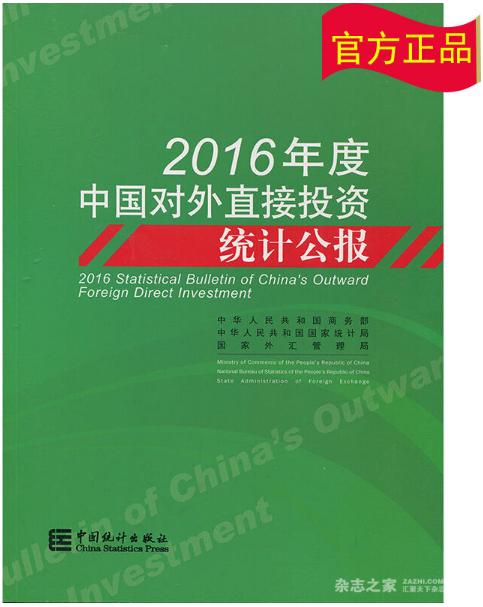 2016年度中国对外直接投资统计公报