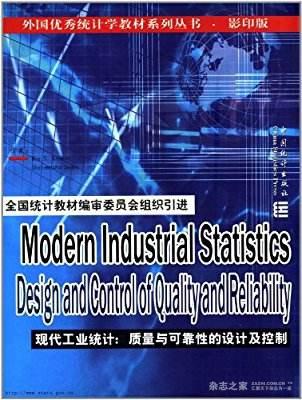 现代工业统计:质量与性的设计及控制(影印版)