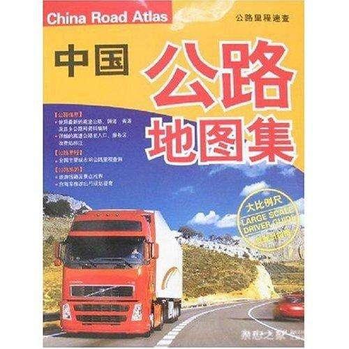 中国公路地图集