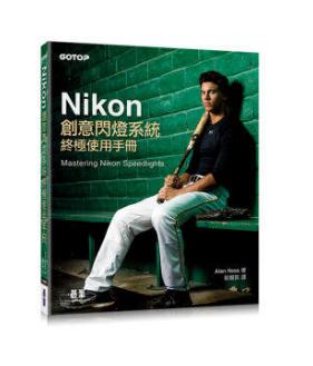 Nikon创意闪灯系统使用手册