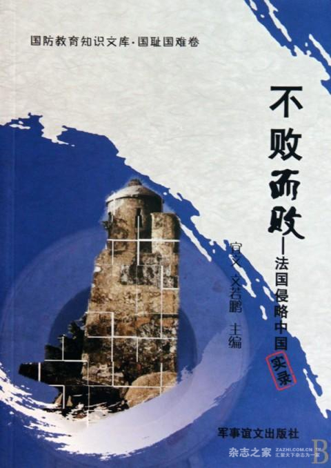 不败而败:法国侵略中国实录