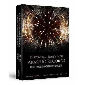 在阿卡西纪录中发现你的灵魂道路