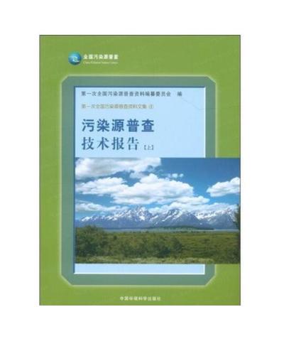 及时次全国污染源普查资料文集·污染源普查技术报告(上下册)