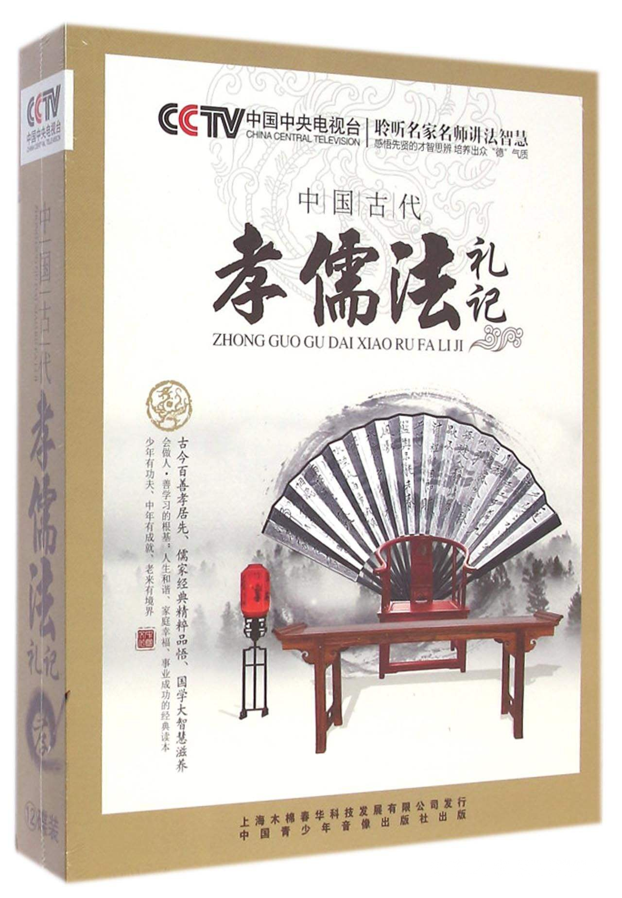 中国古代孝儒法礼记