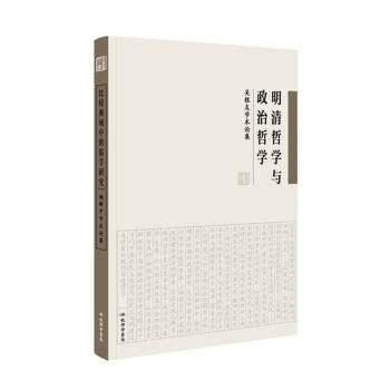 明清哲学与政治哲学:吴根友学术论集