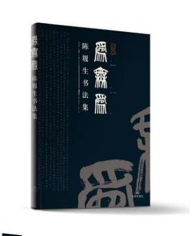 为无为·陈履生书法集