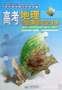 高考地理识图填图手册