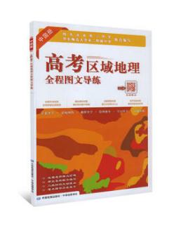 高考区域地理全程图文导练(中国册 互动版)