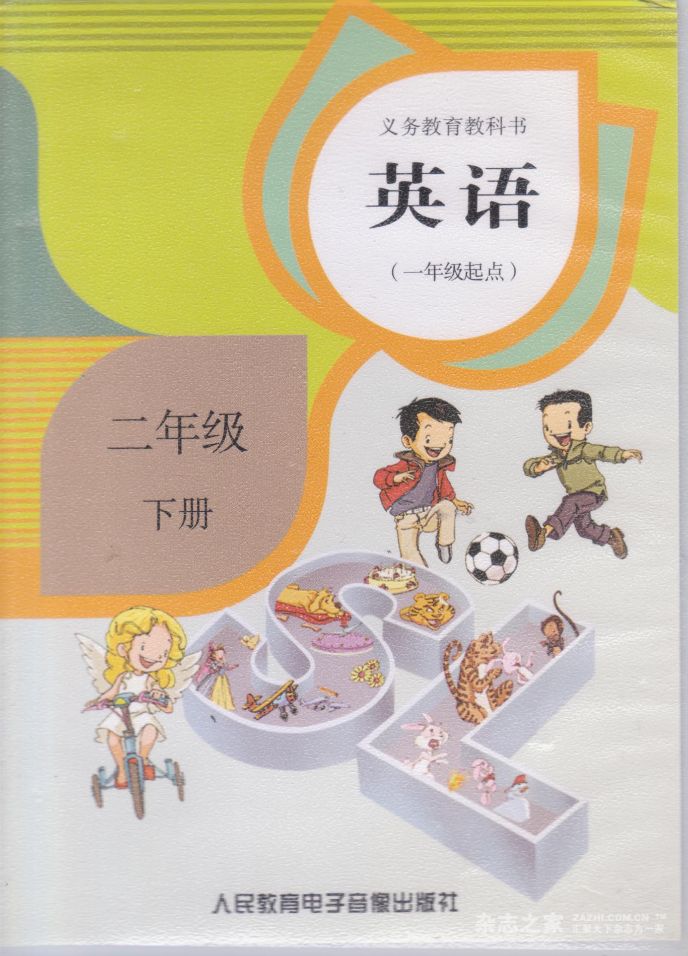 人教版小学英语二年级下册磁带(一年级起点)
