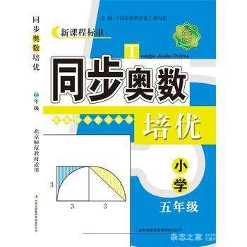 同步奥数培优5年级 (北京师范教材适用)