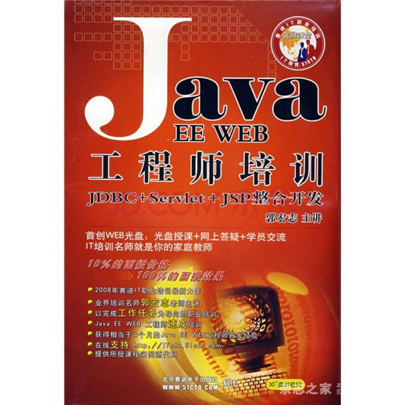 CD R Java EE WEB工程师培训(附书)