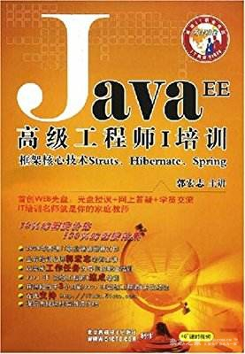 CD R Java EE高级工程师1培训