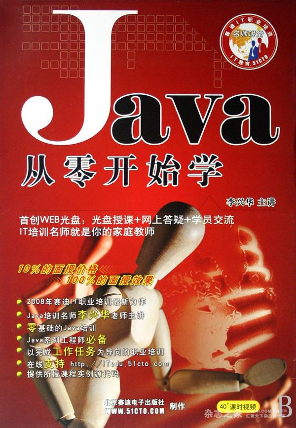 Java从零开始学(附书)