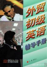 外贸处级英语辅导手册
