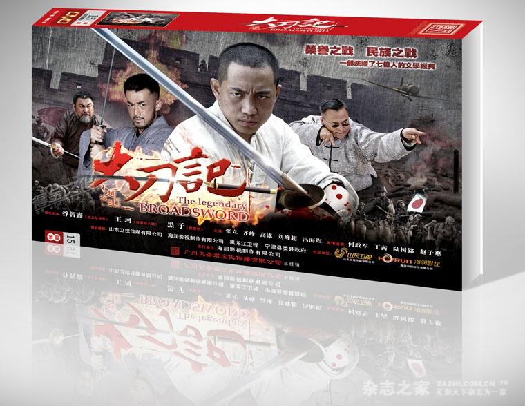 大刀记DVD光盘盒装(15DVD)