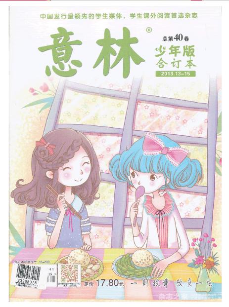 意林少年版合订本2013年13-15(总第四十卷)