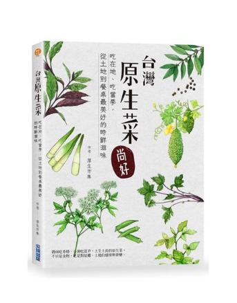 台湾原生菜