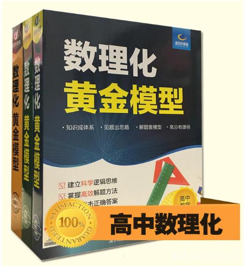 2018数理化黄金模型高中数学物理化学(全3册)