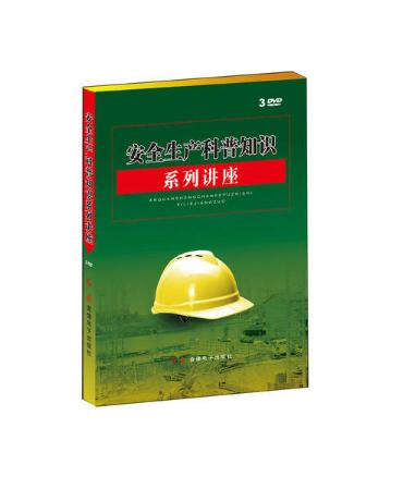 安全生产科普知识系列讲座(及时辑)
