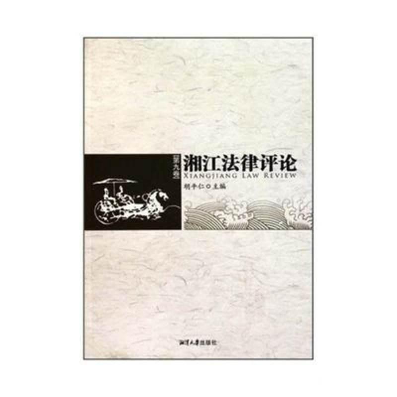 湘江法律评论(第10卷)