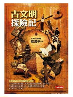 古文明探險記(港台原版)