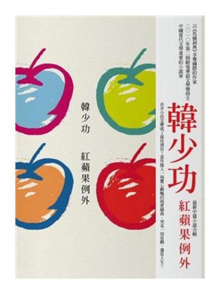 紅蘋果例外(港台原版)