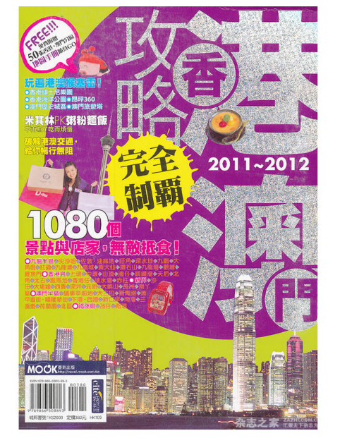 香港澳門攻略制霸2011-2012