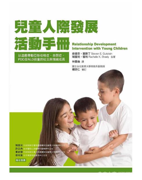兒童人際發展活動手冊