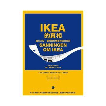 IKEA的真相: 藏在沙發、蠟燭與馬桶刷背後的祕密