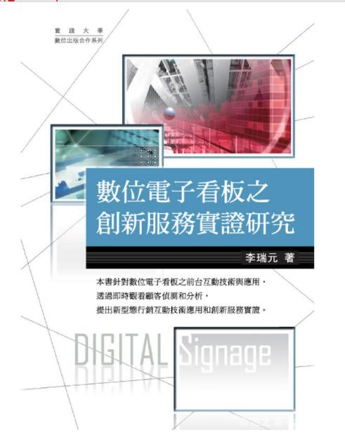 數位電子看板之創新服務實證研究