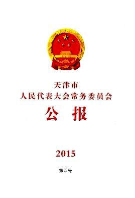 天津市人民代表大会常务委员会公报