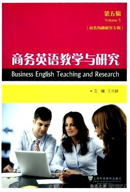 商务英语教学与研究