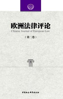 欧洲法律评论